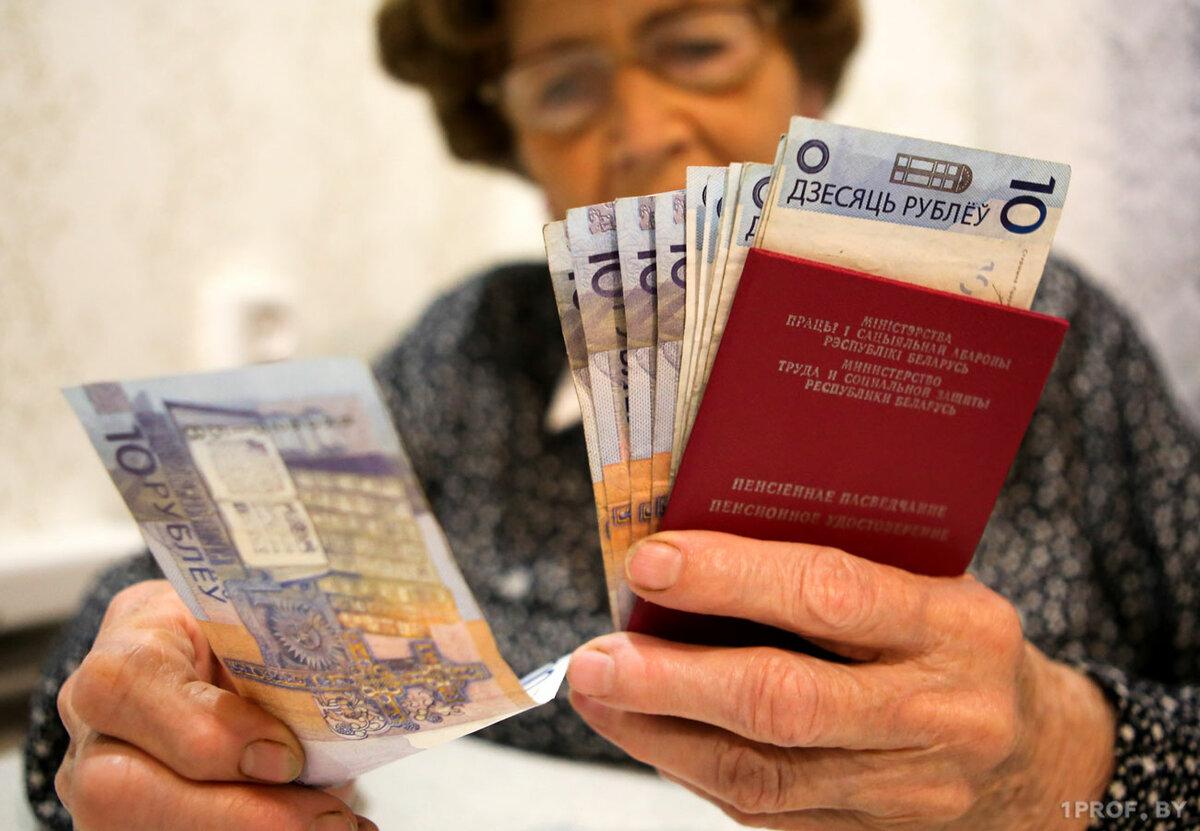 Размер минимальной пенсии в беларуси рассчитать пенсию по инвалидности 2 группы калькулятор как работающему